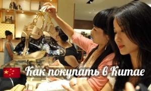 Как покупать в Китае
