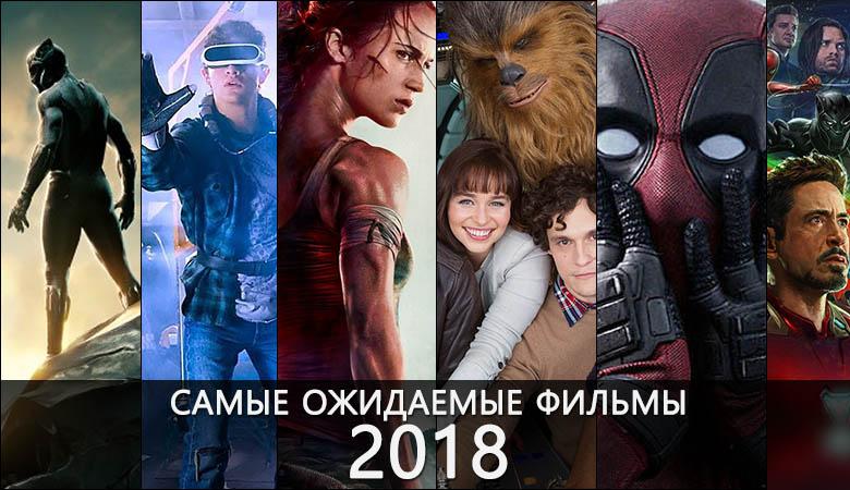 Новинки в кино 2018 года даты выхода